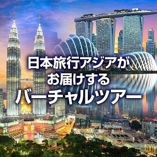 Virtual Tour For Malaysia and Singapore