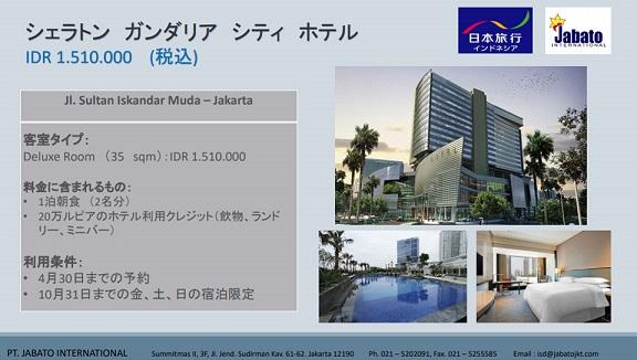 Jakarta Hotel Package