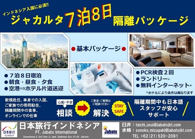 Hotel Quarantine Package